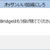 Sandy Bridgeおじさんでもゲームがしたい→結果的に数万円の支出に
