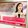 Ladies Be Open-日本とフィンランドの性教育