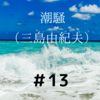 潮騒(三島由紀夫) 読書リレー#13