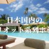 日本国内のマリオット系列ホテル一覧、何ポイントで泊まれる?