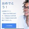 【報告】グーグルアドセンス合格しました!