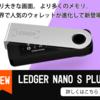 Ledger Nano S レジャーナノ 最安値で購入する方法