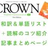CROWN2 和訳と答え・解説ページまとめ 【授業で困らない!設問の解答や単語まで掲載中】