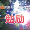 BOYZONE LIVE観たよっ!! 『エトラジっ!! 7/25天神祭花火っ!!篇』