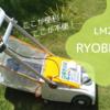 【電子芝刈機】RYOBI LM-2310の使い方を写真解説・使用レビュー