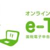 【雑事】e-Taxの使い勝手
