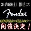 【イベント】11月8日(土)、綾川店にてフェンダー無料診断会&製品セミナー開催!!
