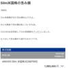 eMAXIS Slim 米国株式は含み益20万になったら利確します。