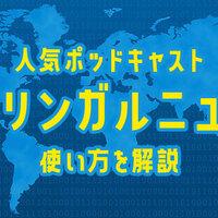 人気ポッドキャスト「バイリンガルニュース」で英語学習!