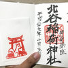 コンクリ打ちっぱなしモダンなお稲荷様「北谷稲荷神社」(東京都渋谷区)