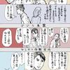 シンゴジラ感想にドラマが薄いとあったので補完漫画/矢口蘭堂(長谷川博巳)編