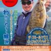 【釣りビジョンDVD】川口直人プロがスモールマウスバスの釣り方を解説「ザ・スモールマウスベーシックメソッド2」発売開始!