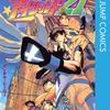 【アイシールド21】《2巻》インチキ・ヒーローの進む道!ベストワードレビュー