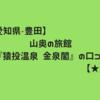 【愛知県・豊田】山奥の旅館『猿投温泉 金泉閣』の口コミ【★】