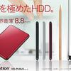 バッファロー HD-PUS500U3が新発売:世界最薄8.8mmアルミボディ採用ポータブルハードディスク