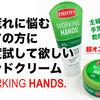 【超オススメ】O'Keeffe's Working Hands Hand Cream【ハンドクリーム難民に届け】