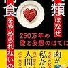 【書評】肉をとるとSEXできる?。金持ちしか焼肉できない?。なぜ肉は美味いのか。『人類はなぜ肉食をやめられないのか: 250万年の愛と妄想のはてに』