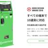 【優遇レートあり】ポケットチェンジで海外の余った小銭・お札を賢く電子マネーに交換する便利な使い方