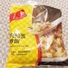 台湾のコンビニで売られている冷凍チャーハンが美味しかった!