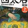 【旅行が楽しくなりそう】西太后秘録 近代中国の創始者 上 を読書中