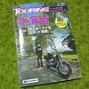 旅の必需品・・・・ツーリングマップル北海道2012購入