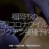 1298食目「福岡市の新型コロナウイルスワクチン接種予約」65歳〜74歳が対象。予約の方法は3つ。