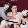韓国ドラマ「ナイショの恋していいですか!?」無料動画配信スタート!2017.6.7