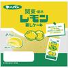 関東・栃木レモン蒸しケーキは私のヒーローだったって話。