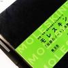 マイハードカバー  『モレスキン「伝説のノート」活用術』(おすすめ本)