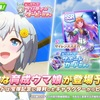 6/9「セイウンスカイ明日実装/エキサイ」【ウマ娘】【プロスピA】