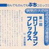 米沢嘉博「病気の人のためのマンガ考現学・第1回/ロリータコンプレックス」(みのり書房『月刊OUT』1980年12月号)