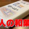 【感想】職人手作りのポプテピピックの和菓子食べてみた【銘品零号】