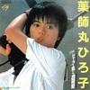 【ニュースな1曲(2020/10/23)】セーラー服と機関銃/薬師丸ひろ子