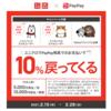おトク!ユニクロ×PayPayで10%還元だ〜!