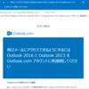 Outlook 2016に再接続しているのにメールが届くのはなぜ?