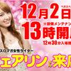 12月札幌ライターイベント予定まとめ※追記あり