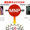 【確認済み】SoftBank・au・docomoのMNP引き止めポイント(通称:コジ割)でiPhone 11 / Pro / Max への機種変更を最大3万円得する裏技