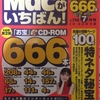 【雑記】『Macがいちばん!』(1997年7月)のスタック