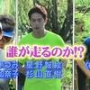 (2017)24時間テレビのマラソンランナー予測!本命羽鳥のブルゾン、東野が対抗!