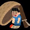 ●日本人は、なぜ投資が危ないと思うのかを考察〜人生100年時代を危惧〜