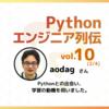 【エンジニア列伝vol.10 aodagさん (2/4)】「Python使って20年、もはや手足がPython、 aodagです」古参Pythonista(パイソニスタ)のaodagさんにPythonとの出会い、学習の動機を伺いました。