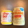 明治の液体ミルクと使い捨て哺乳瓶「チューボ」を使ってみた!これならじいじに任せても安心!