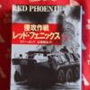 第二次朝鮮戦争、1989(後編)