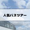 【スマステ】バスツアー!冬限定の格安人気プランを紹介(2/11)