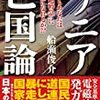 【お題】リニア新幹線