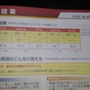GTEC for students 満点!