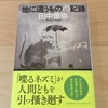 『地に這うものの記録』田中慎弥/ネズミとの和解は如何に