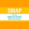 SMAP最後のベストアルバム収録曲が決定!ファンが選んだSMAPの50曲はこれだ!「12月21日発売」