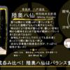 【水曜日の甘口一杯】陸奥八仙 特別純米生原酒 White Knight【FUKA🍶YO-I】