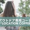 """アウトドア専用コーヒー豆「LOCATION COFFEE」全5種が発売 それぞれの""""こじつけ""""感が面白い"""